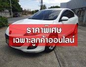 (ราคาพิเศษ) 2013 Mazda3 1.6 Spirit  AT