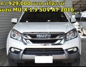 ราคา 929,000 บาท Isuzu MU-X 1.9 SUV AT 2016 Option