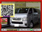 ดาวน์ออกรถ 9,000 บาท ผ่อน 13,xxx งวด// 6ปี  ราคา 599,000 บาท  Toyota Hiace 3.0 ตัวเตี้ย D4D Van MT 2014