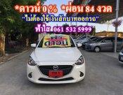⭐MAZDA 2 1.3 SKYACTIV (Hatchback) Standard ปี2015 สีขาว