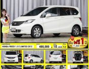 HONDA FREED 1.5 E LIMITED AT ปี 2012 (รหัส 3H-36)