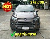 Ford EcoSport 1.5 Trend ✔เกียร์ออโต้ ✔ปี 2015