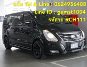 HYUNDAI H-1 2.5 DELUXE AT ปี 2011 (รหัส RCH111)