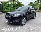 ขายรถเก๋ง 5 ประตู Chevrolet Captiva 2.0 LSX ปี 2013