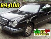 ถูกสุดในตลาด พร้อมใช้  ราคาเพียง 189,000 บาท ✔ E230 2.3 ✔เกียร์ออโต้ ✔ปี 1997