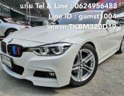 BMW 320D M SPORT LCI DIESEL AT ปี 2019 (รหัส TKBM320D19)