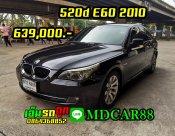 ฟรีดาวน์ สดลดได้ BMW 520d E60 AT ปี2010 เพียง 639,000 บาท