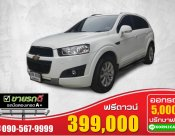 Chevrolet Captiva 2.0 LSX AT ปี2012