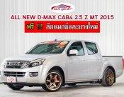 ISUZU D-MAX CAB4 ALL NEW 2.5 Z เกียร์ MT ปี 2015