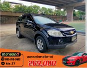 CHEVROLET CAPTIVA 2.4 LS  ปี2010