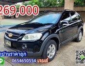 🔰 Chevrolet Captiva 2.4 LS 2010 🔰  📌 รถมือเดียวพร้อมใช้ 📌 ราคาถูกสุด