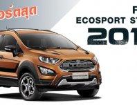 รีวิว Ford Ecosport Strom 2018