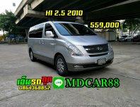 ฟรีดาวน์ สดลดได้ Hyundai H1 2.5 AT ปี2010 เพียง 559,000