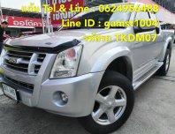 ฟรีดาวน์ ISUZU D-MAX 2.5 HI-LANDER CAB MT ปี 2007 (รหัส TKDM07)