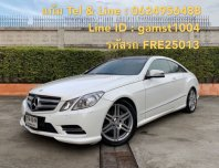 BENZ E250 COUPE AT ปี 2013 (รหัส FRE25013)