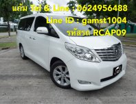TOYOTA ALPHARD 2.4 AT ปี 2009 (รหัส RCAP09)