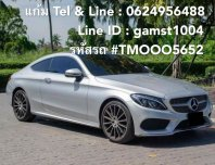BENZ C250 COUPE AMG DYNAMIC (W205) 2.0 AT ปี 2017 (รหัส #TMOOO5652)