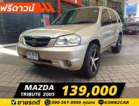MazdaTribute 2.3 AT ปี2005 LPG