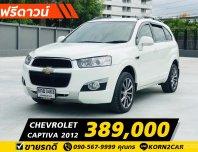 ChevroletCaptiva2.4LTATปี2012