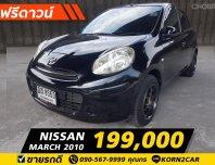 Nissan March 1.2 EL AT ปี2010