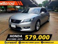 Honda AccordG9 2.0 EL AT ปี2014