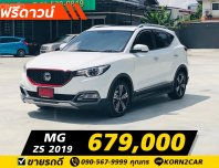 MG ZX 1.5 X Sunroof AT ปี 2019Demo