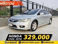 Honda Civic FD 1.8 E AT ปี 2010 LPG