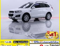 CHEVROLET CAPTIVA 2.4 LSX AT ปี 2013 (รหัส 1J-25)