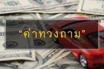 ค่าติดตามทวงถามรถยนต์จากไฟแนนซ์ ไม่จ่ายได้ไหม ?