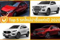 Top 5 รถใหม่น่าซื้อแห่งปี 2021 ในงบ 8 แสน รวมทีเด็ดครบ ไม่เลือกค่าย ไม่ลำเอียง ชมสเปคจริงที่นี่
