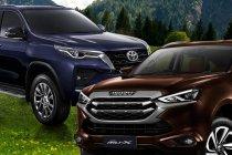 Isuzu MU-X 2021 โฉมใหม่ มีอะไรเหนือกว่า Toyota Fortuner 2021