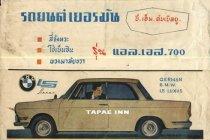 ย้อนวันวาน ชวนดูโฆษณารถยนต์สมัยเก่าในอดีต