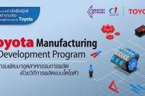 Toyota ลงนาม MOU กับสถาบันเพิ่มผลผลิตแห่งชาติ เปิด 6 หลักสูตร สอนผู้ประกอบการไทย