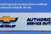 เชฟโรเลต ประเทศไทย ประกาศศูนย์บริการรูปแบบใหม่มี 88 แห่งทั่วประเทศ
