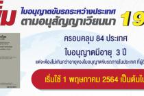 ใบขับขี่สากล 2564 ใหม่เริ่มใช้ 1 พฤษภาคม ครอบคลุมประเทศมากขึ้น ครั้งเดียวได้ 3 ปี