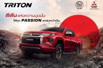 Mitsubishi Triton Passion Red 2021 เพิ่มชาร์จมือถือไวไฟ สีแดงพิเศษ ราคา 890,000 บาท