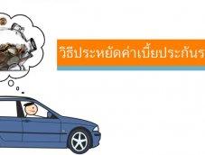 วิธีประหยัดค่าเบี้ยประกันภัยรถยนต์