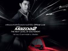 Mazda 2 2017 เปิดตัวในวันนี้ ตั้งแต่เวลา 14.30 น. เป็นต้นไป