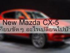 เทียบชัดๆ All New Mazda CX-5 มีอะไรเปลี่ยนไปบ้าง