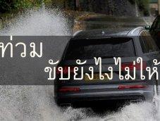 เทคนิคขับรถลุยน้ำท่วม ขับยังไงไม่ให้พัง!!