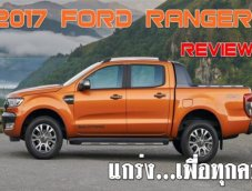 Ford Ranger แกร่ง…เพื่อทุกคน