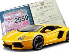 ซี้อรถ 1 คันต้องจ่ายภาษีเท่าไหร่?