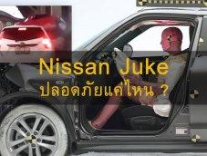 จู๊คคว่ำแต่คนขับรอด!! โครงสร้าง Nissan Juke ปลอดภัยระดับไหนไปดูกัน
