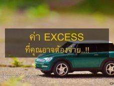 ค่า Excess คืออะไร ? สิ่งที่คนทำประกันภัยรถยนต์ควรรู้