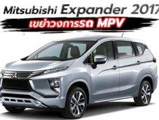 เปิดตัว Mitsubishi Expander 2017 ใหม่ MPV ขนาดเล็กในอินโดนีเซีย