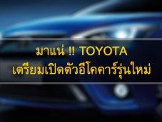 Toyota Yaris ATIV อีโคคาร์ในแบบซีดานรุ่นแรก พร้อมเผยโฉม 15 สิงหาคมนี้!!