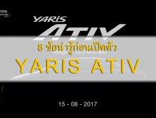 วิเคราะห์ 8 ข้อน่ารู้ก่อนเปิดตัว Toyota Yaris ATIV 2017