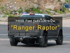 หรือกระบะจากฟอร์ดรุ่นต่อไปจะมาในชื่อ Ranger Raptor ?