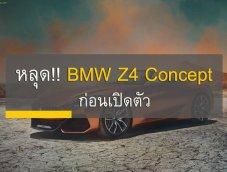 BMW Z4 Concept ที่ใกล้เคียงคันจริง (และสวย) ที่สุด