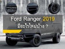Ford Ranger 2019 กับความเปลี่ยนแปลงที่คาดว่าผู้ใช้จะได้เจอ!!